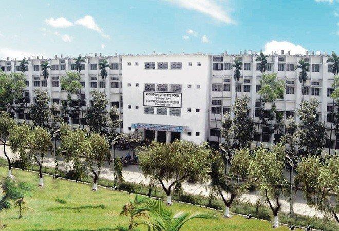 Minmensingh Medical College - Building