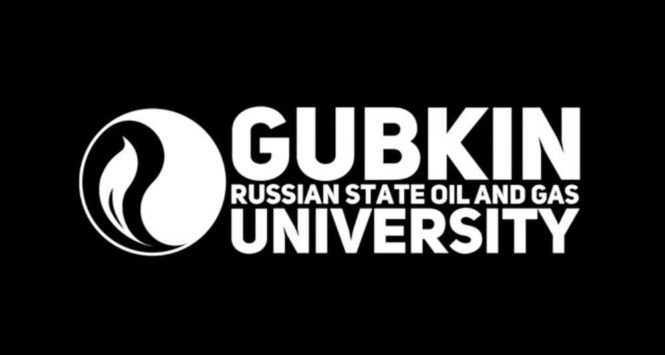 Gubkin Russian State Oil and Gas University